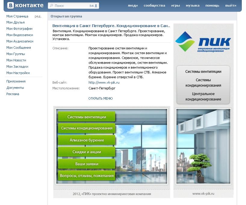 Дизайн группы ВКонтакте ПИК