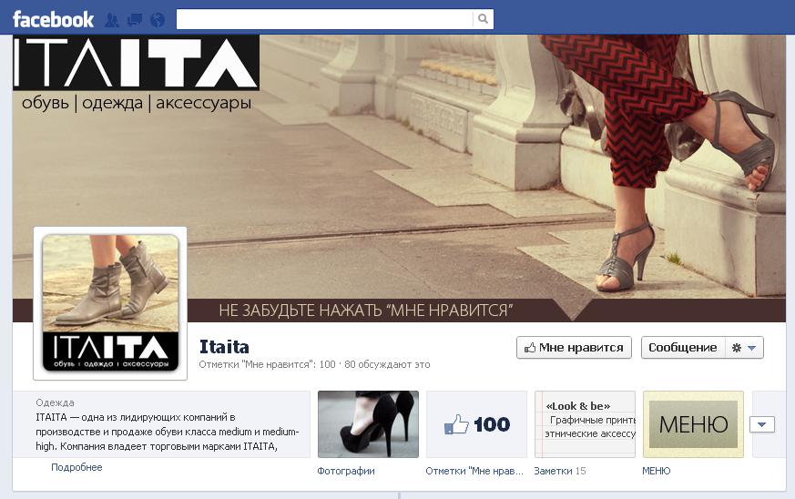Дизайн страницы Facebook ItaIta
