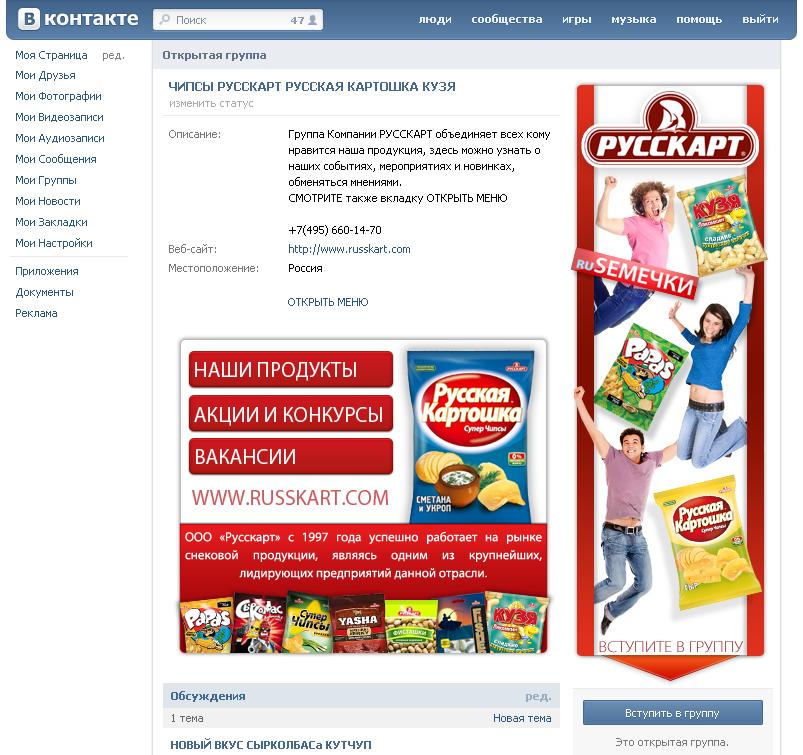 Дизайн группы ВКонтакте Русская Картошка