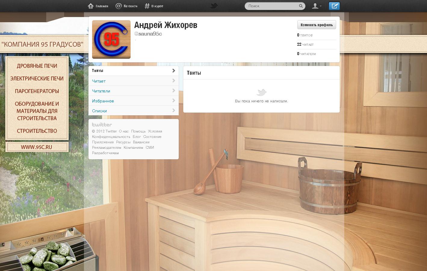 Дизайн страницы Twitter 95C Бани