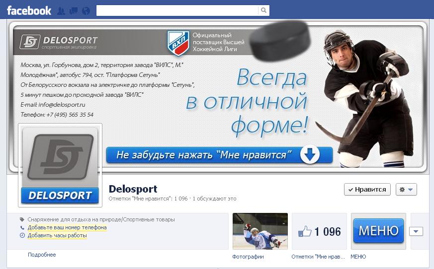 Дизайн страницы Facebook Delosport.ru