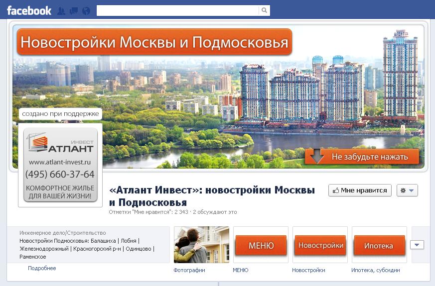 Дизайн страницы Facebook Атлант
