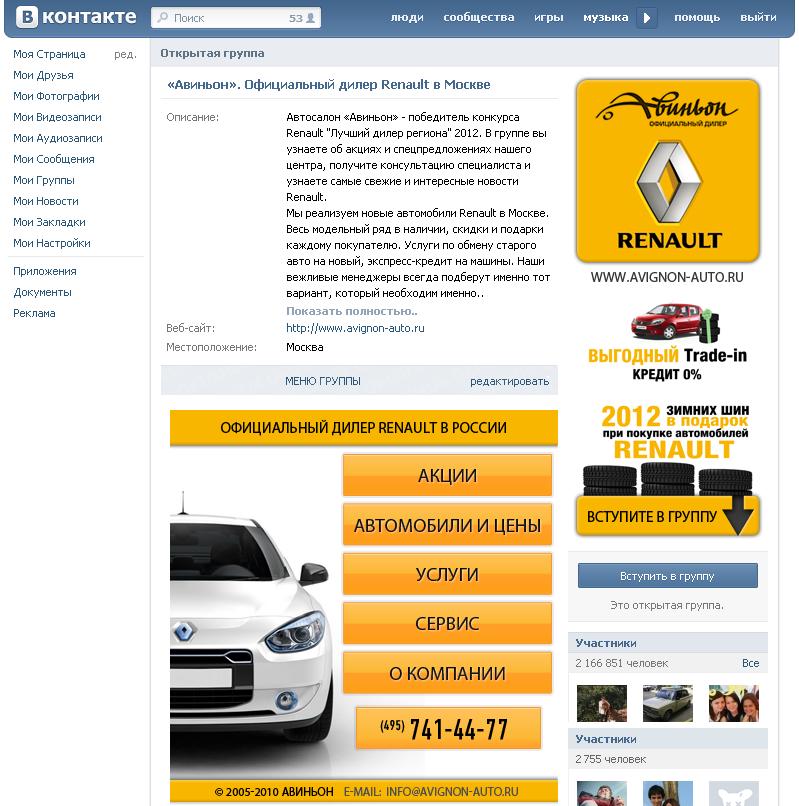 Дизайн группы ВКонтакте Renault