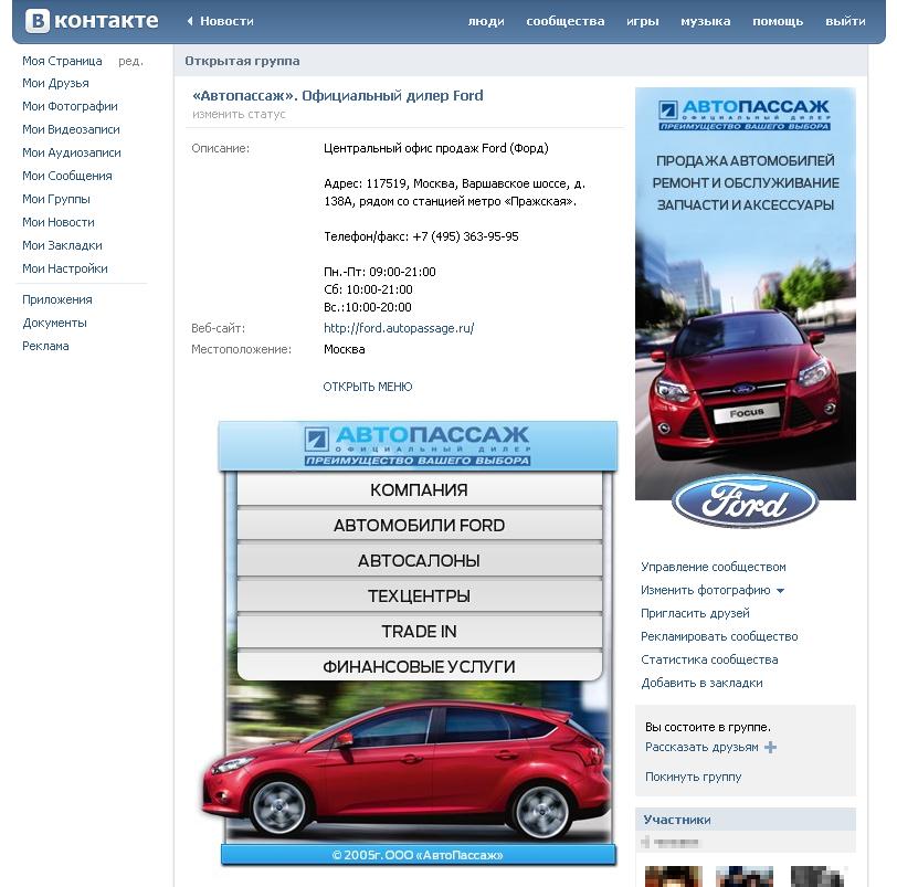 Дизайн группы ВКонтакте Ford