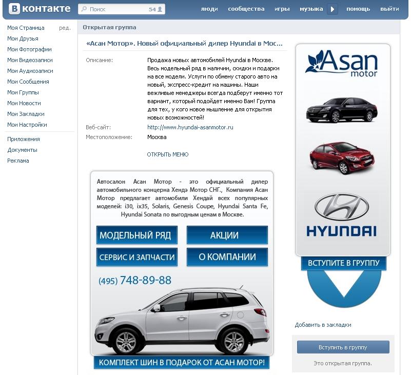Дизайн группы ВКонтакте Hyundai
