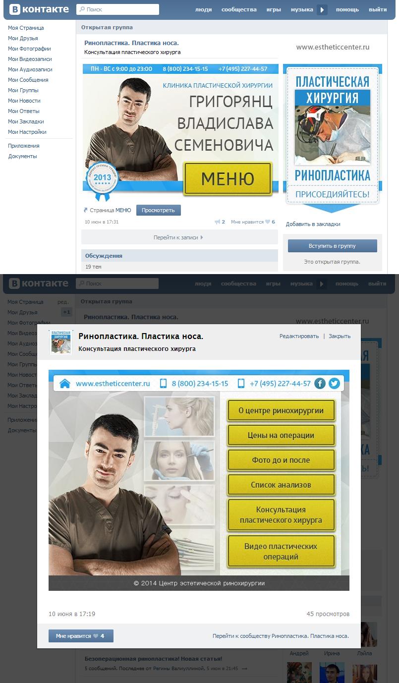 """Дизайн группы ВКонтакте """"Ринопластика"""""""