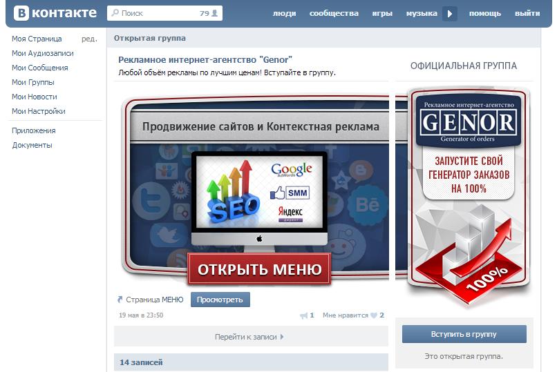 """Дизайн группы ВКонтакте """"Genor"""""""