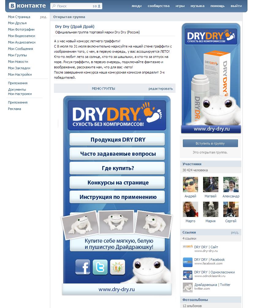 Дизайн группы ВКонтакте DryDry
