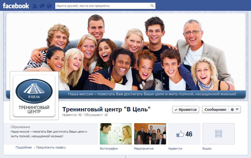 """Дизайн страницы Facebook """"В цель"""""""