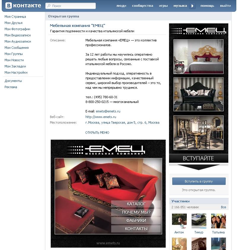 Дизайн группы ВКонтакте (мебель)