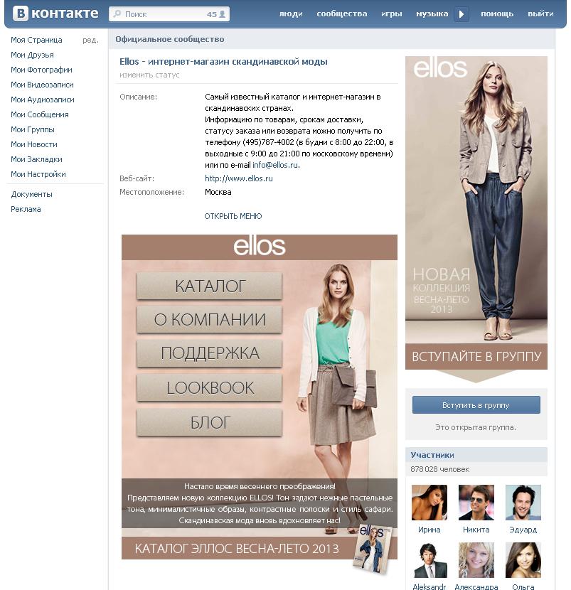 Дизайн группы ВКонтакте (Ellos)