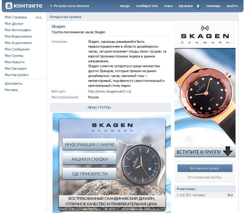 Дизайн группы Вконтакте (Часы Skagen)