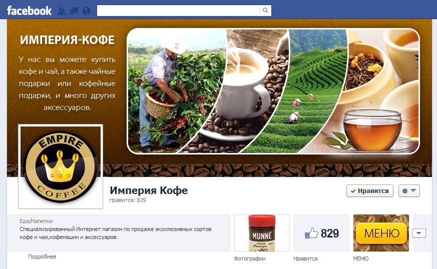 """Дизайн страницы Facebook """"Империя кофе"""""""