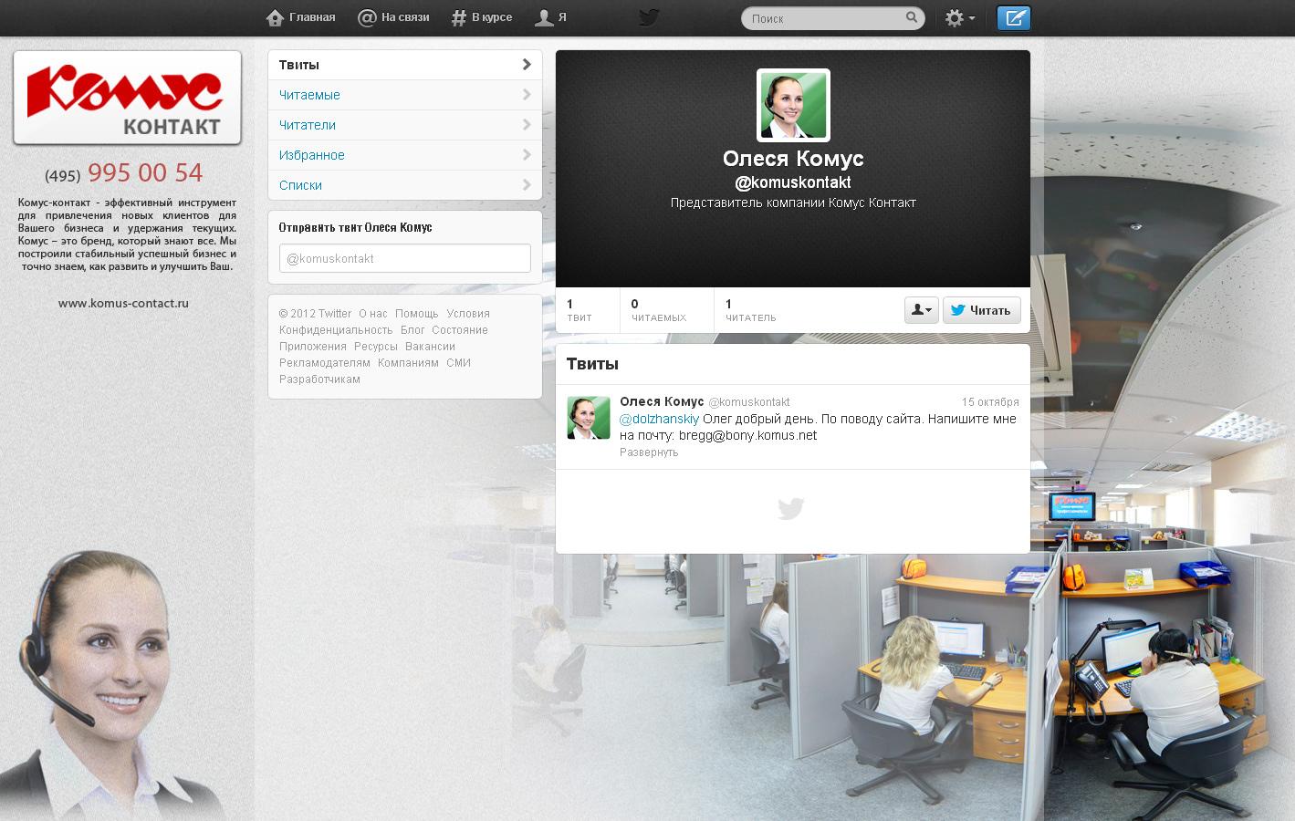 Дизайн страницы Twitter Комус