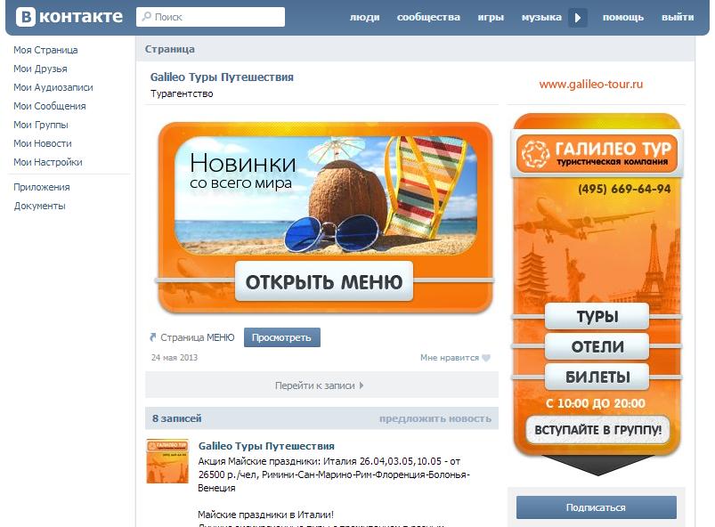 Дизайн группы ВКонтакте Галилео-Тур