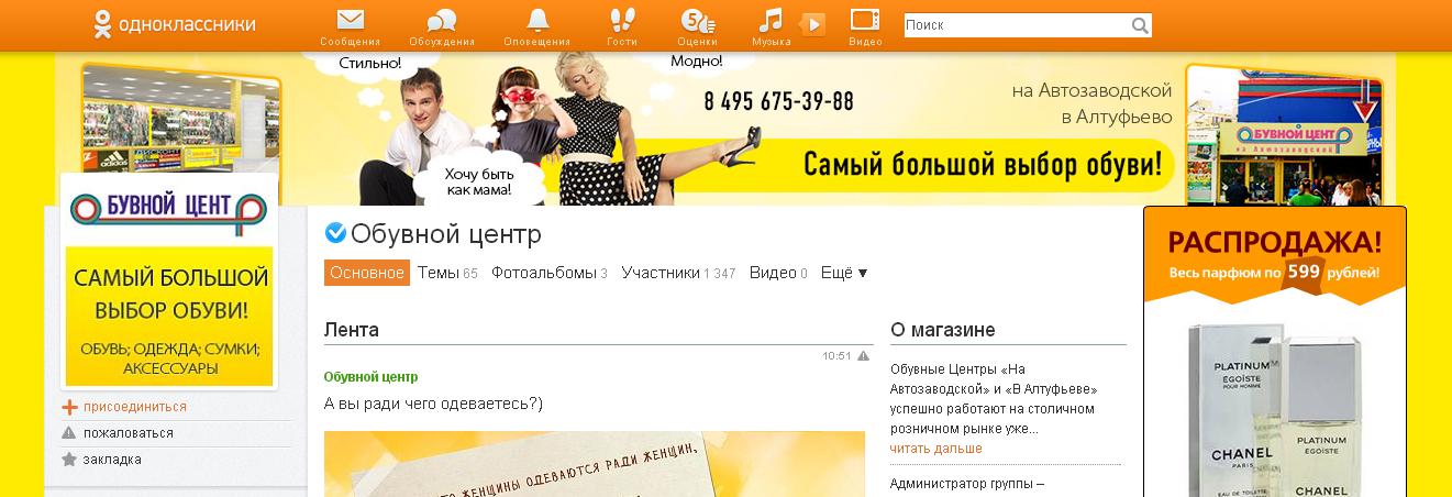 Дизайн группы Обувной центр в Одноклассниках