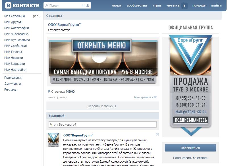 Дизайн группы ВКонтакте ВернаГрупп