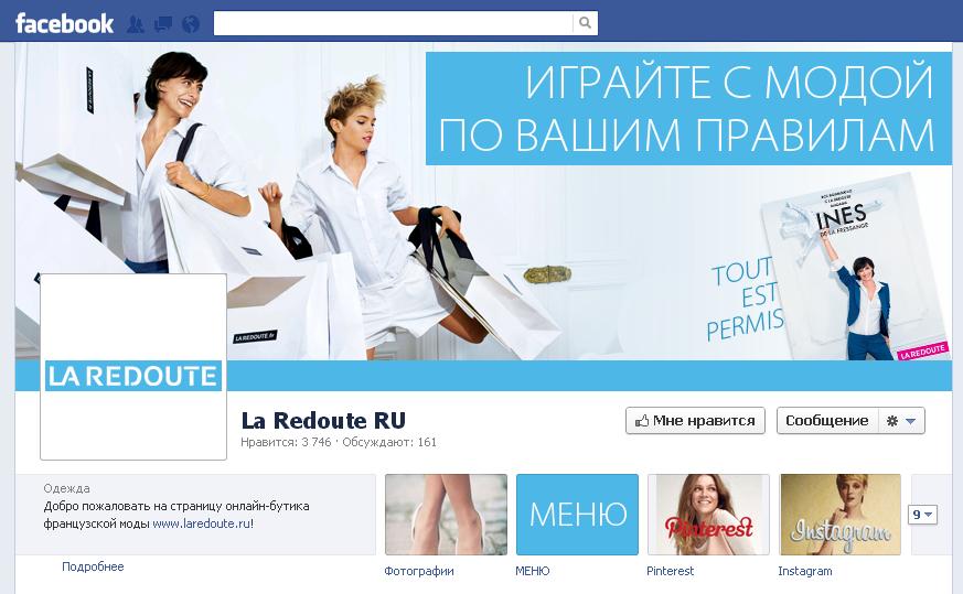 Дизайн страницы Facebook La Redoute