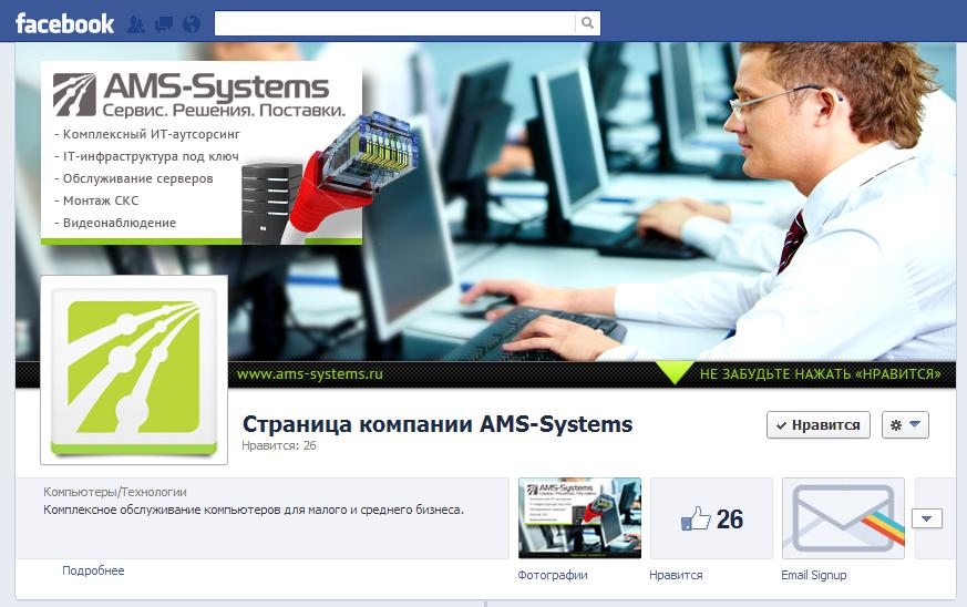 Дизайн страницы Facebook AMS-Systems
