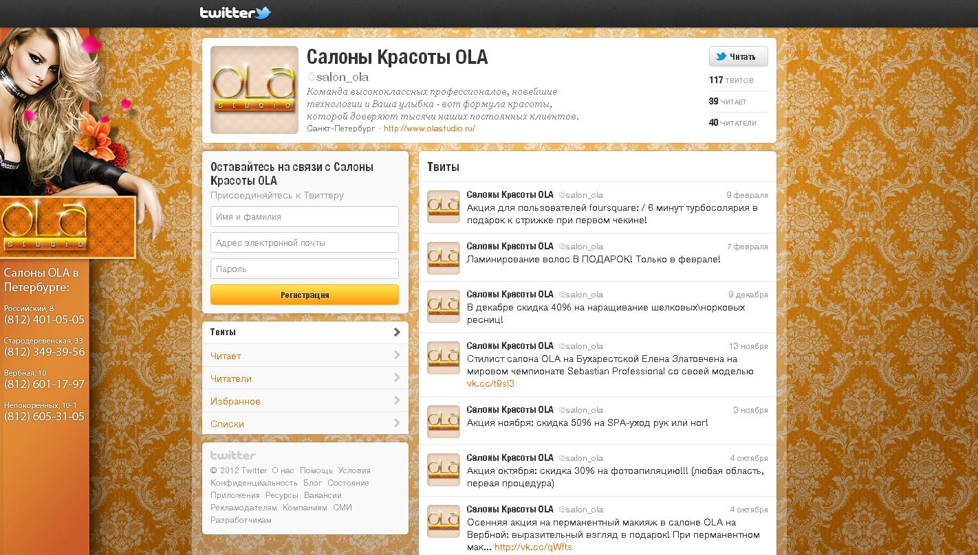 Дизайн страницы Twitter OLA