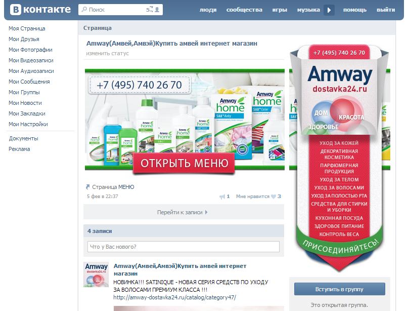 """Дизайн группы ВКонтакте """"Amway Доставка"""""""