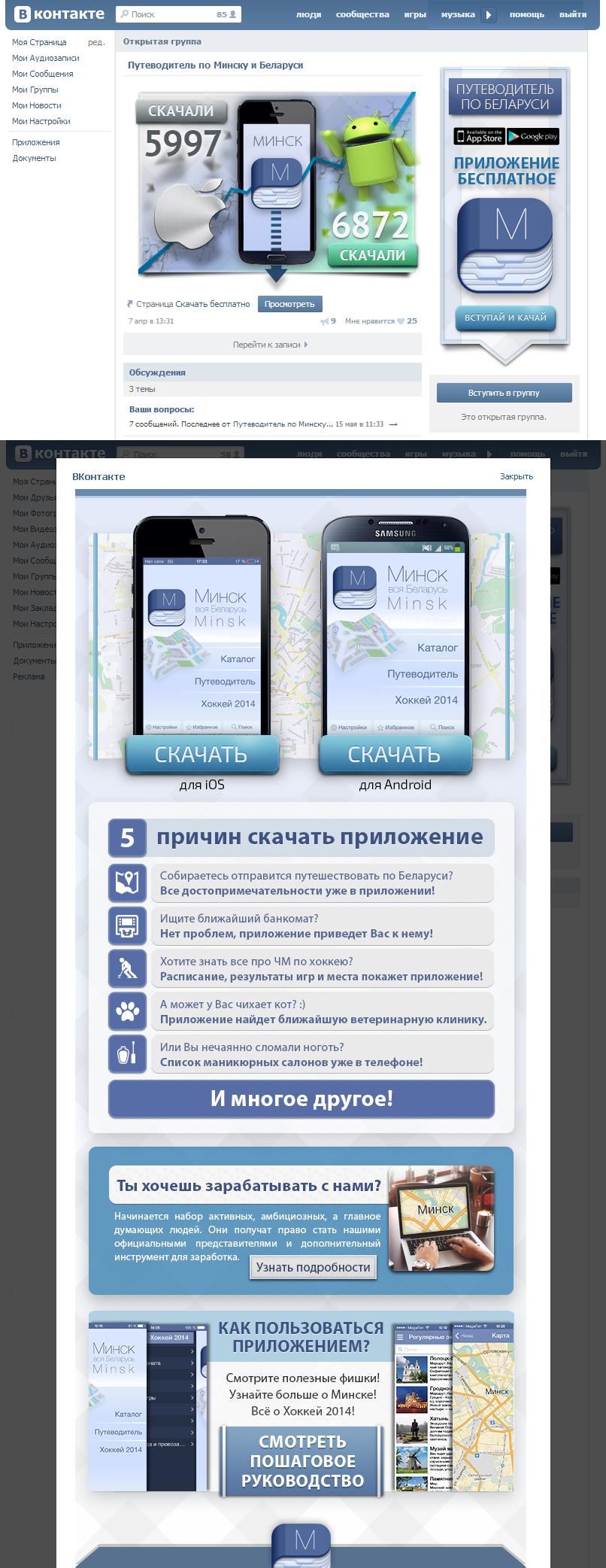 """Дизайн группы ВКонтакте """"Минск App"""""""