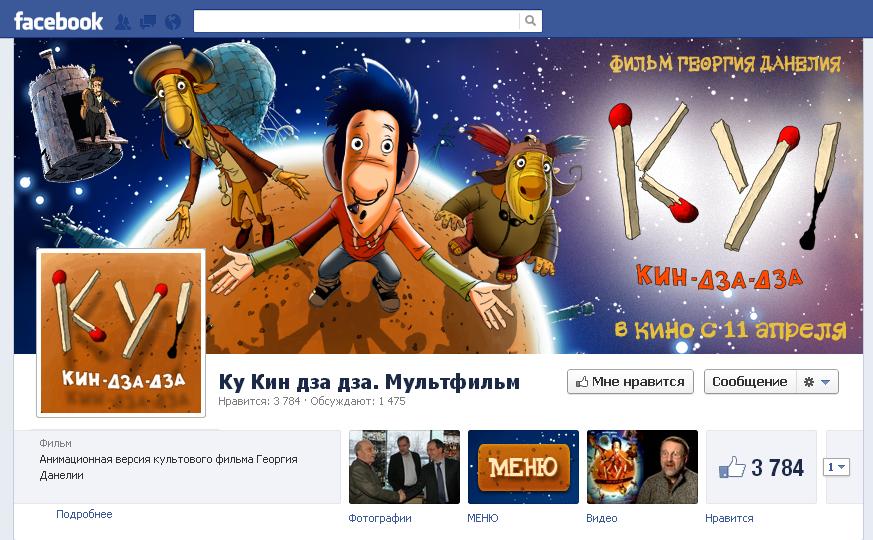 Дизайн страницы Facebook Ку! Кин-Дза-Дза!
