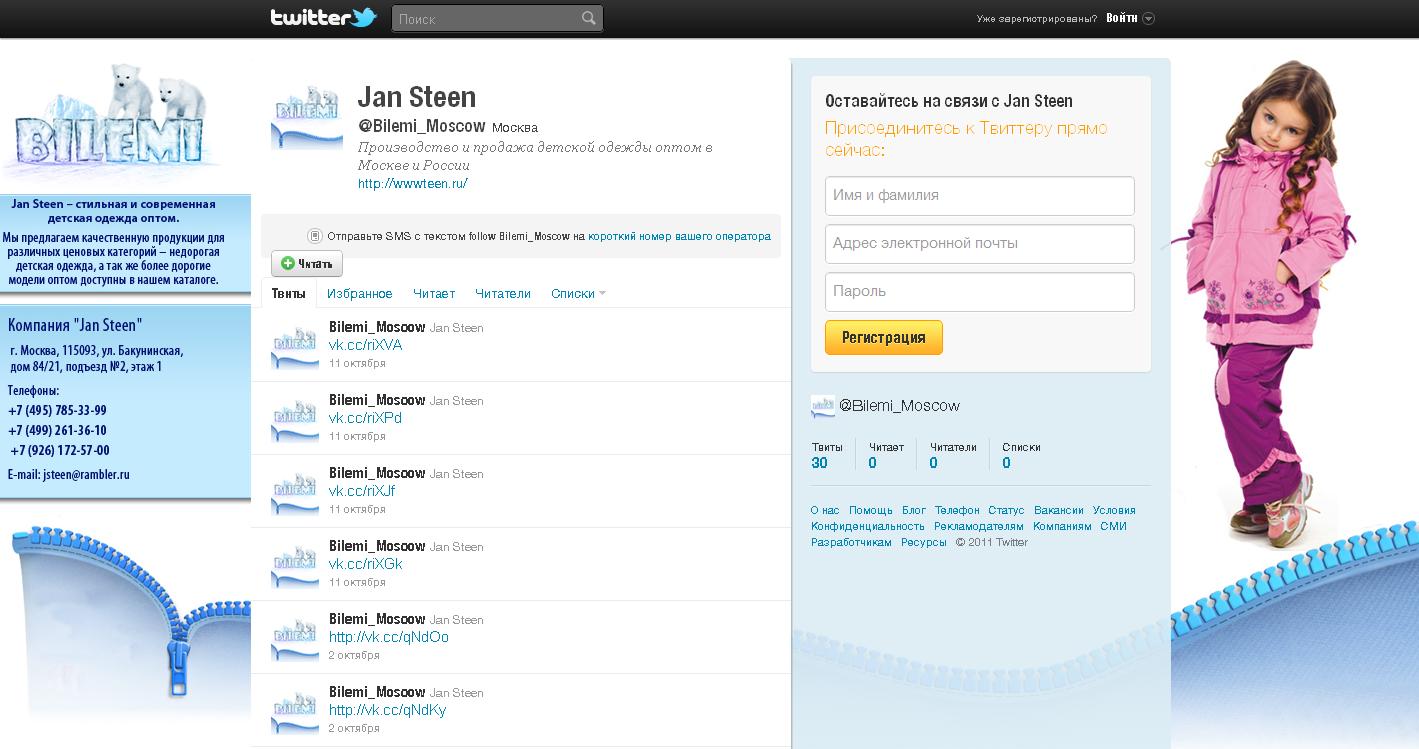 Дизайн страницы Twitter Bilemi