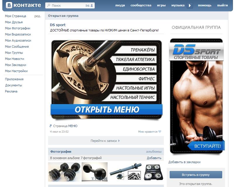 Дизайн группы ВКонтакте DS Sport