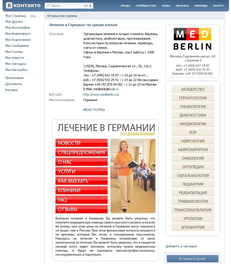 Дизайн группы ВКонтакте (МедБерлин)