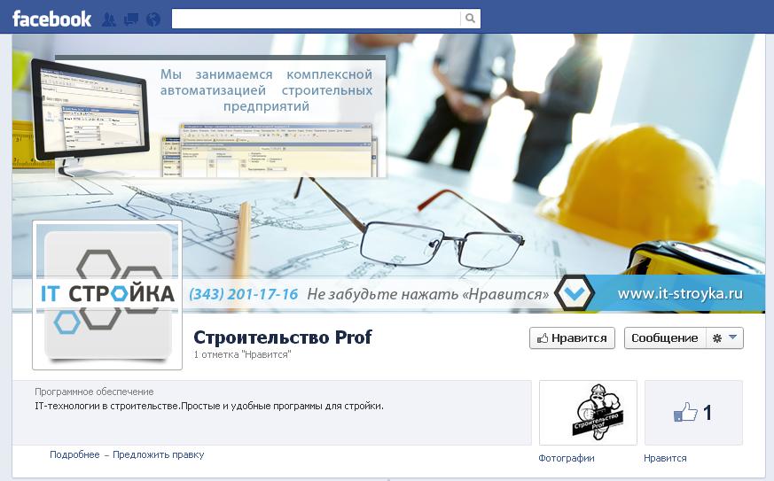 Дизайн страницы Facebook IT Стройка