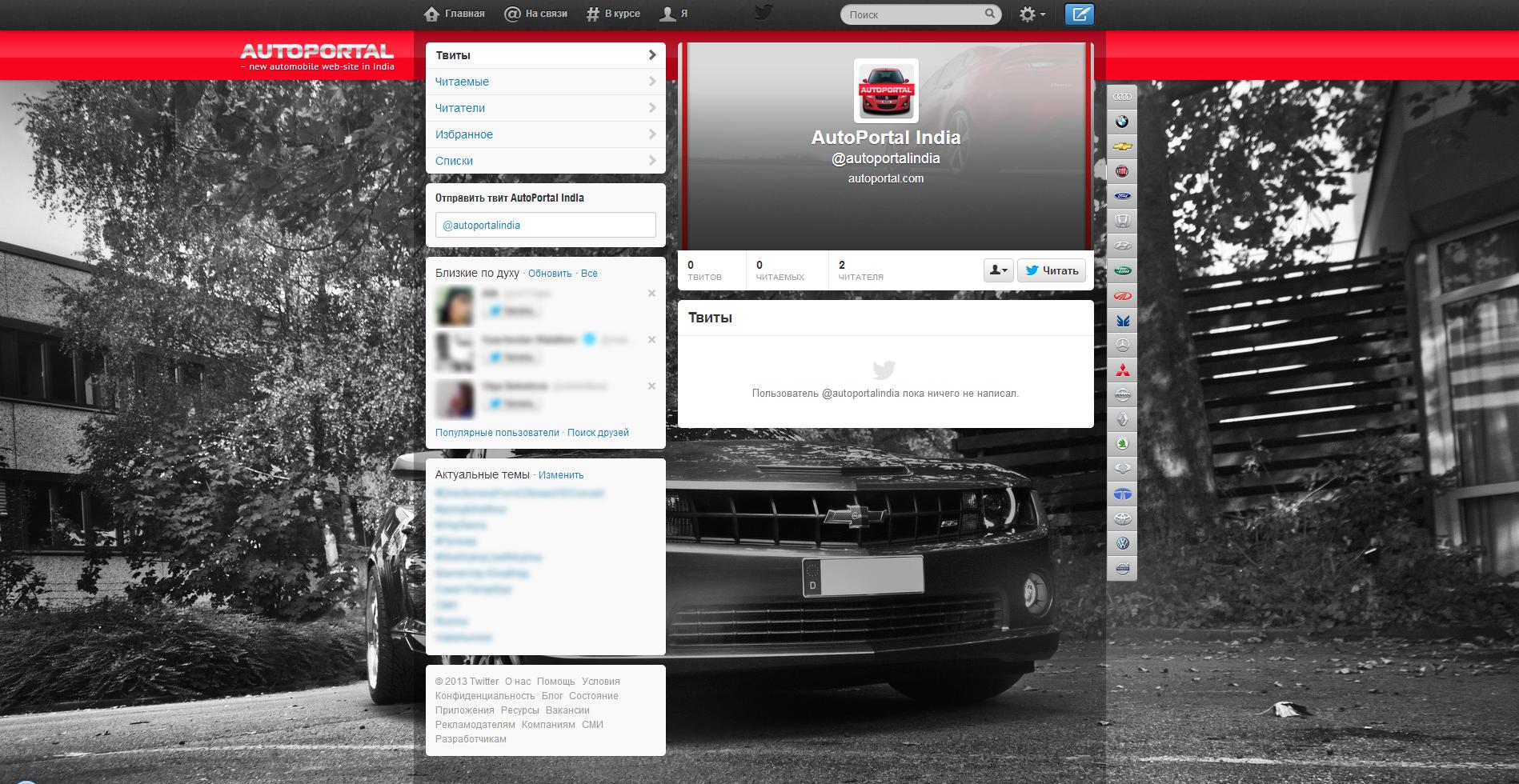 Дизайн страницы Twitter Autoportal.com