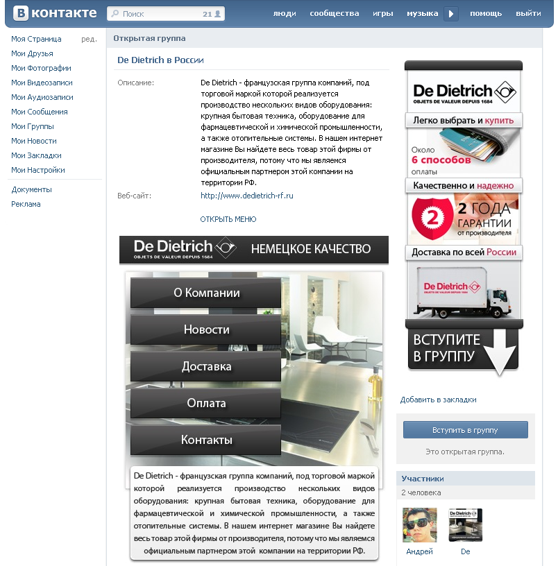 Дизайн группы ВКонтакте (DeDietrich)