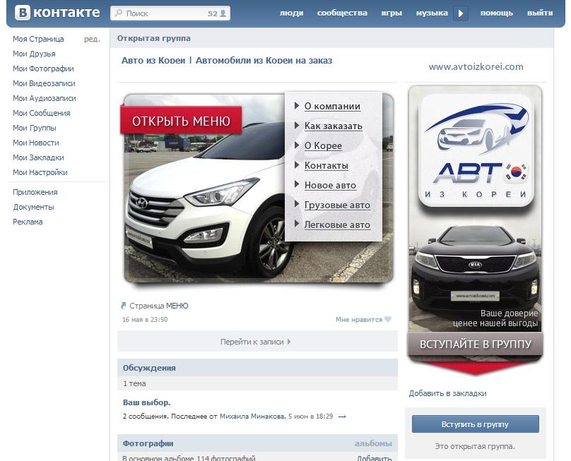 Дизайн группы ВКонтакте Авто из Кореи