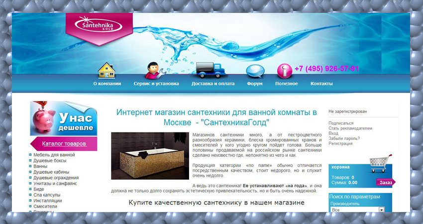 Наполнение интернет-магазина сантехники (в команде)