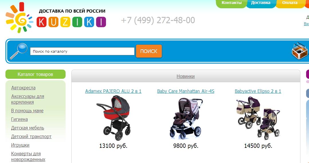 Наполнение интернет-магазина для детей