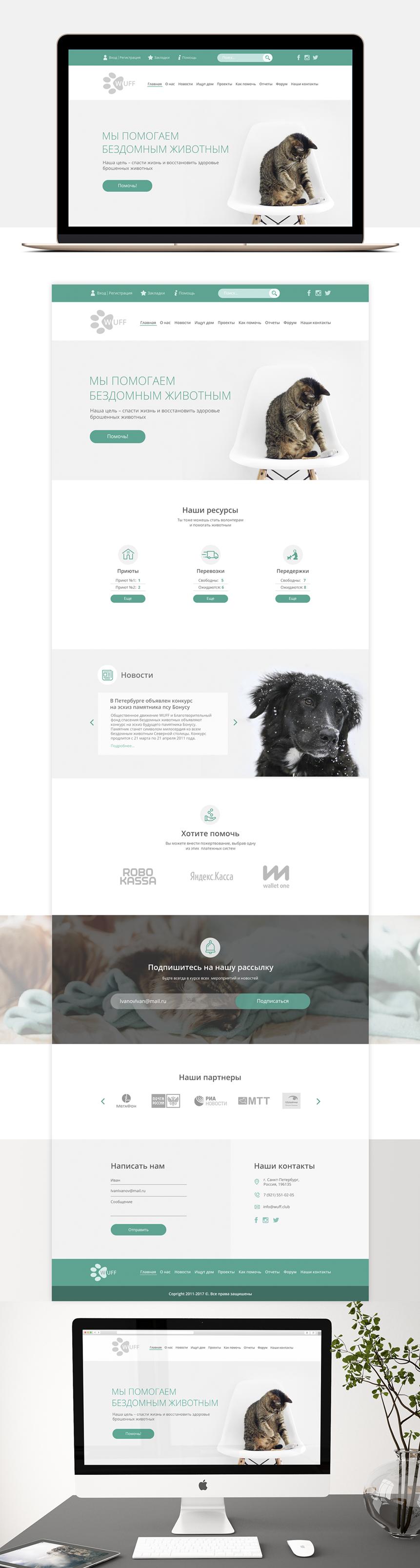 Требуется разработать дизайн сайта помощи бездомным животным фото f_976587c74a2b8ad2.png