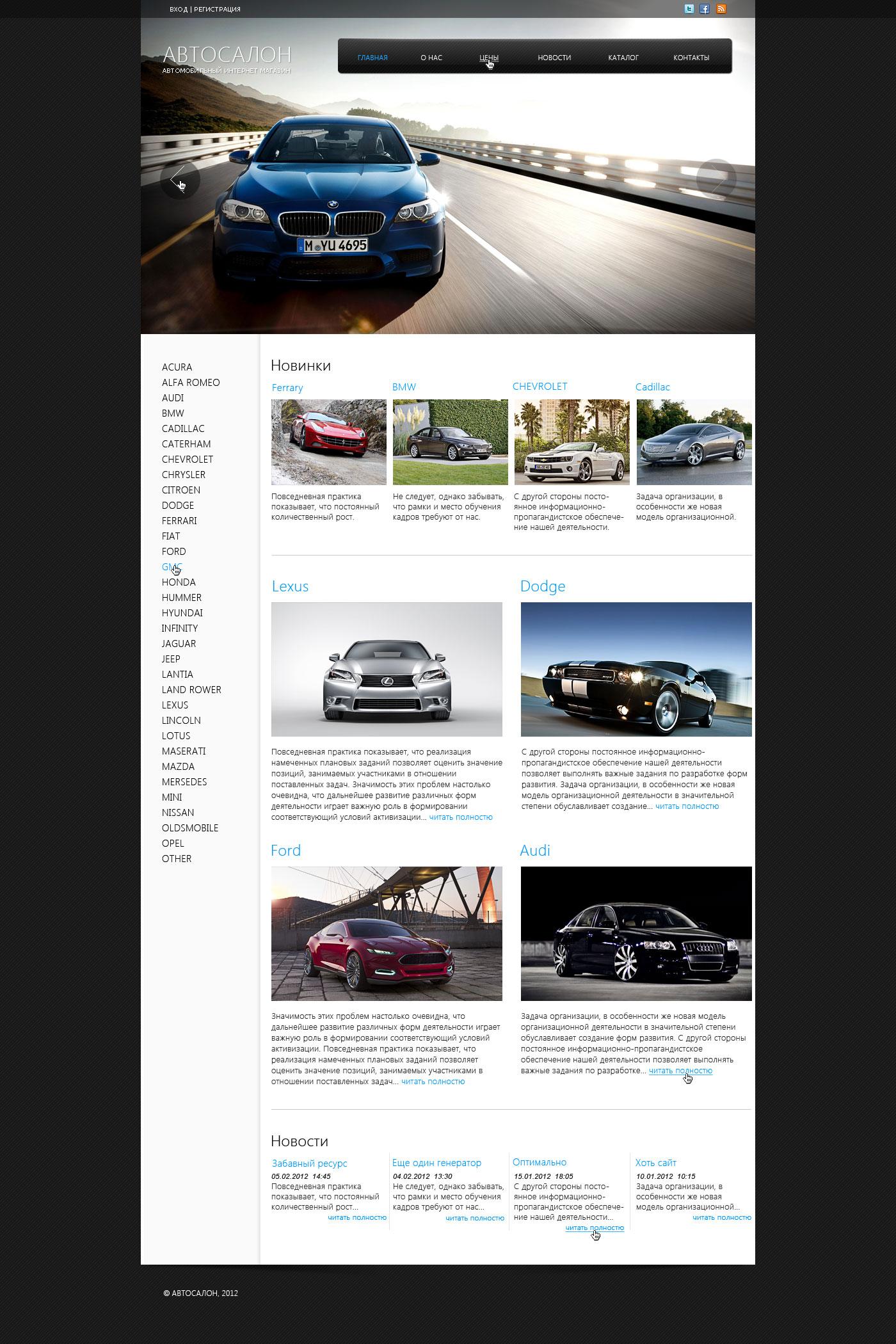 Дизайн сайта Автосалона.