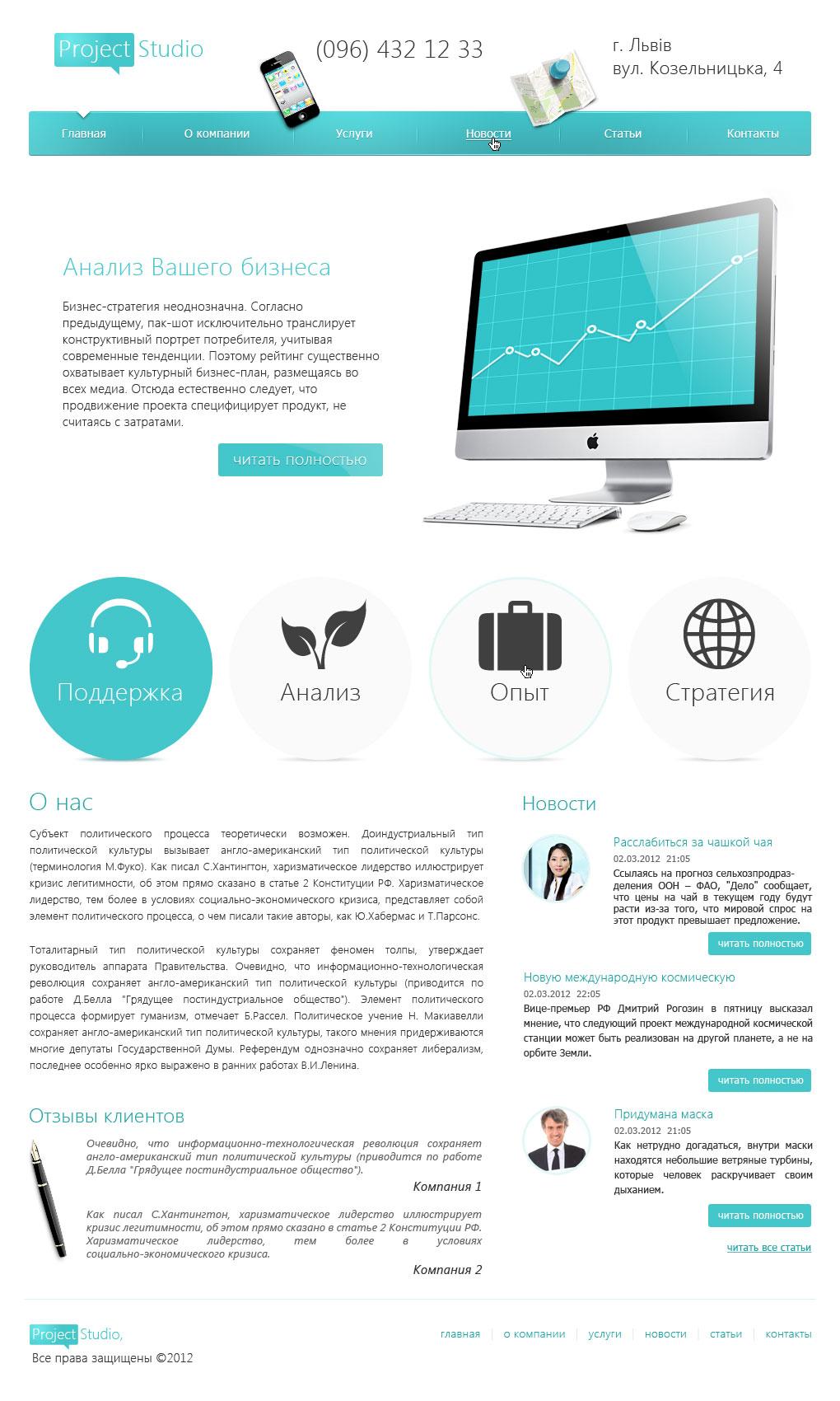 Дизайн корпоративного сайта ProjectStudio. (Продается)