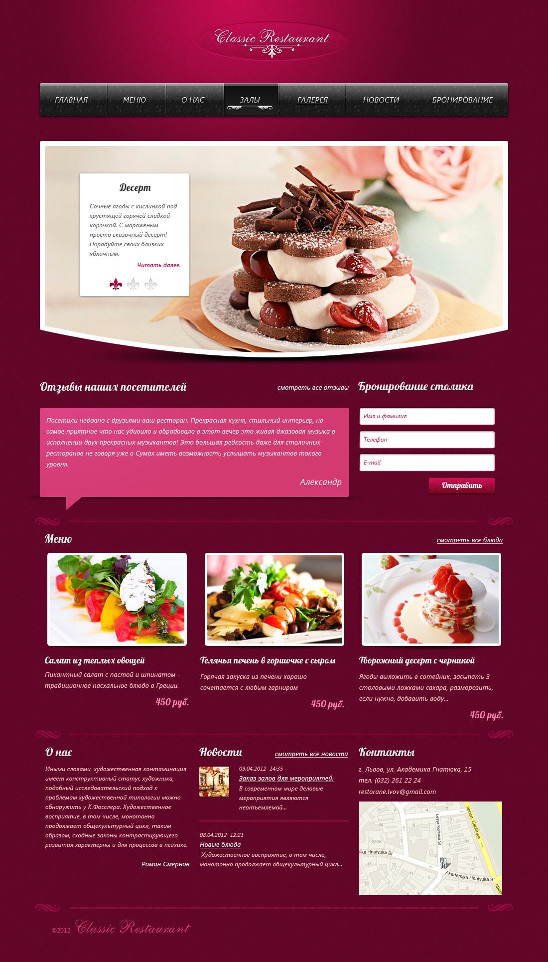 Дизайн сайта для ресторана. (Продано)