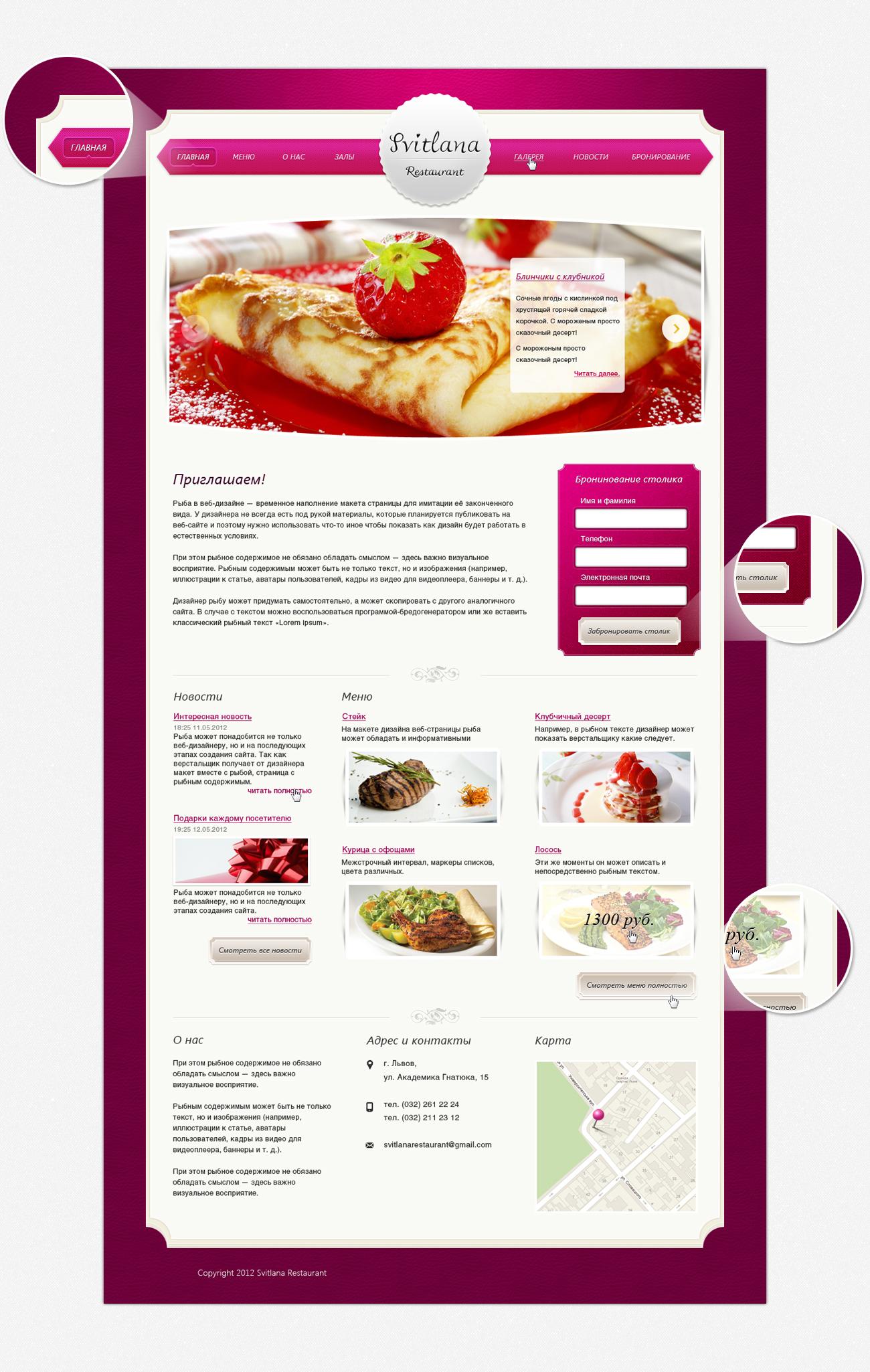 Дизайн сайта для ресторана. (Продается)