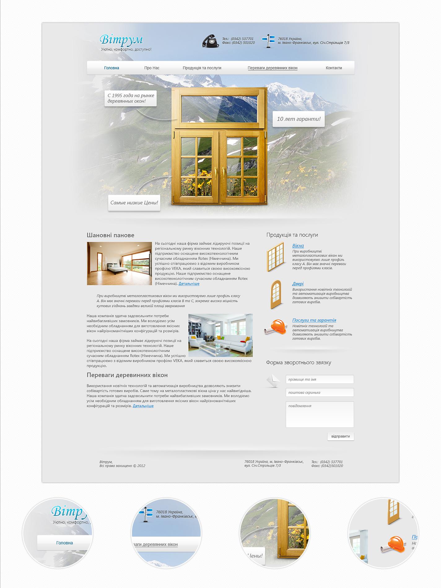 Дизайн сайта по продаже окон.