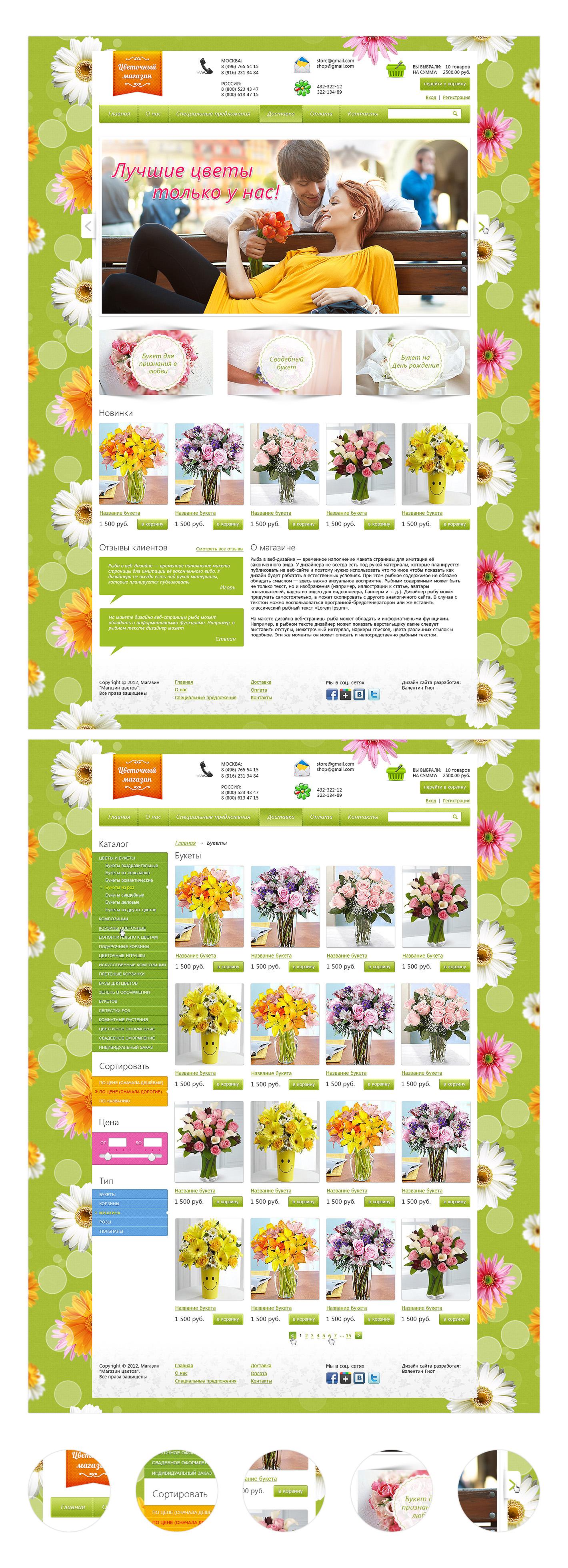 Дизайн сайта для магазина цветов. (Продано)