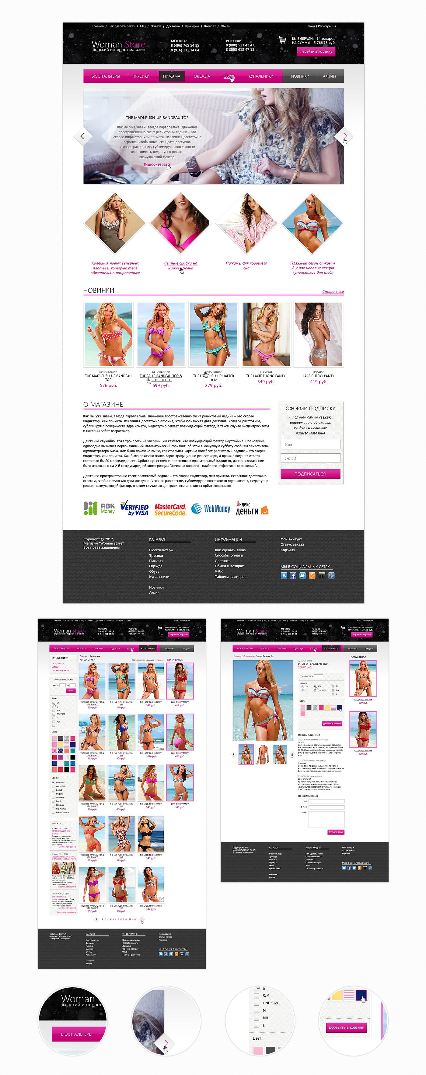 Дизайн интернет-магазина женской одежды. (Продано)