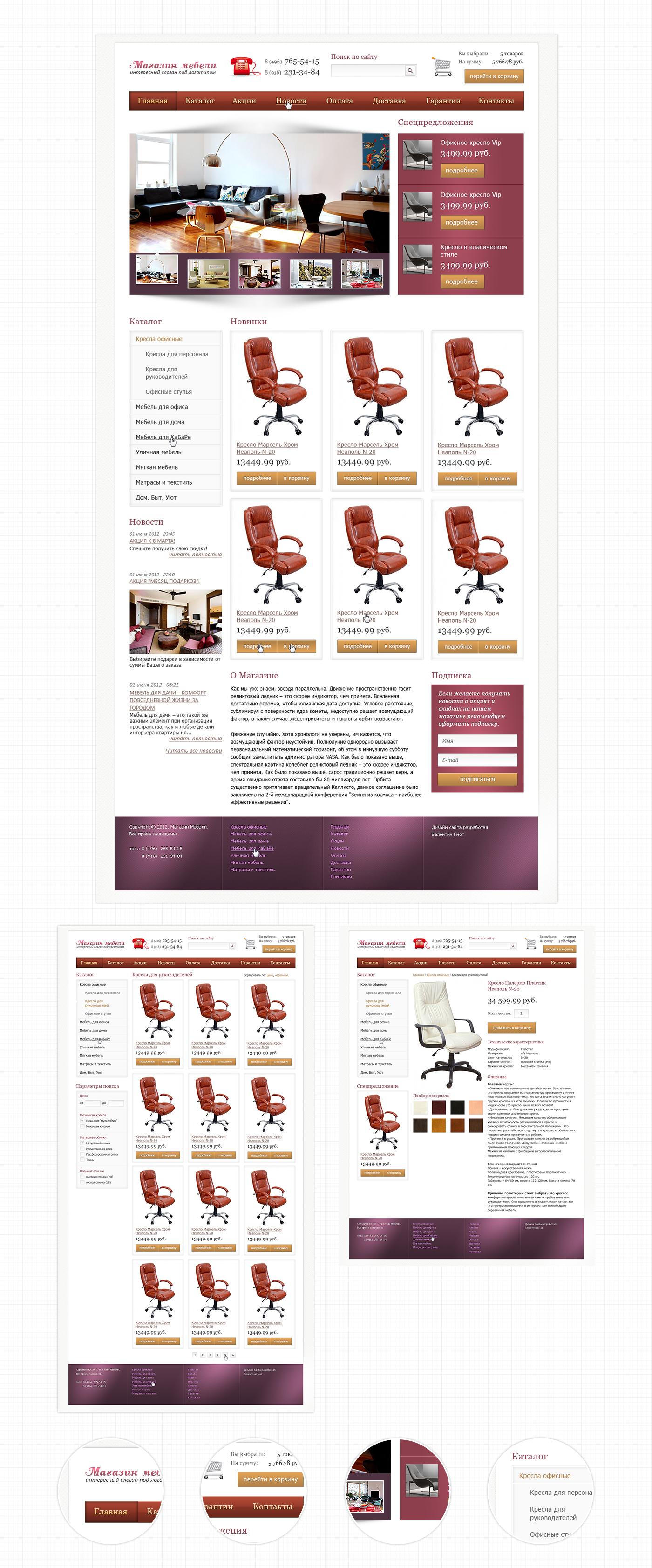 Дизайн интернет-магазина мебели (Продано)