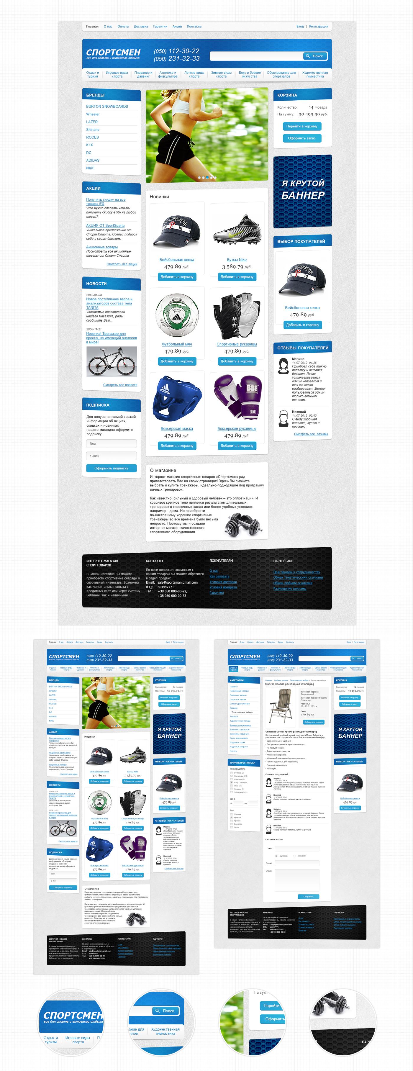 Дизайн интернет-магазина спортоваров. (Продано)