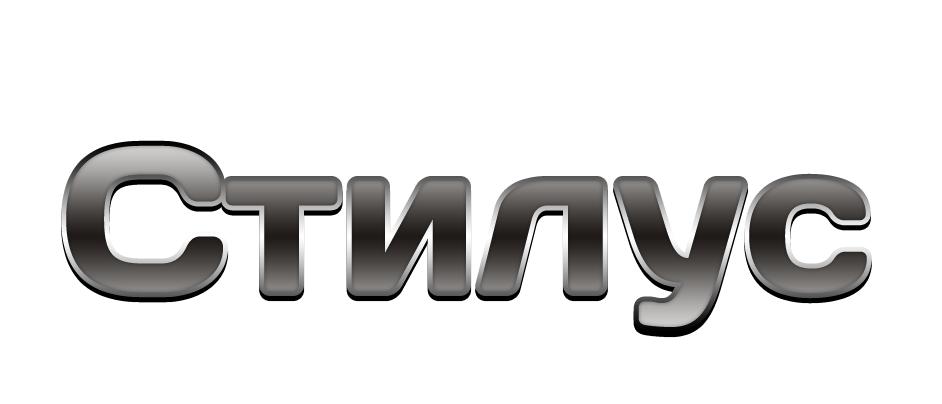 """Логотип ООО """"СТИЛУС"""" фото f_4c36d85b49a60.png"""