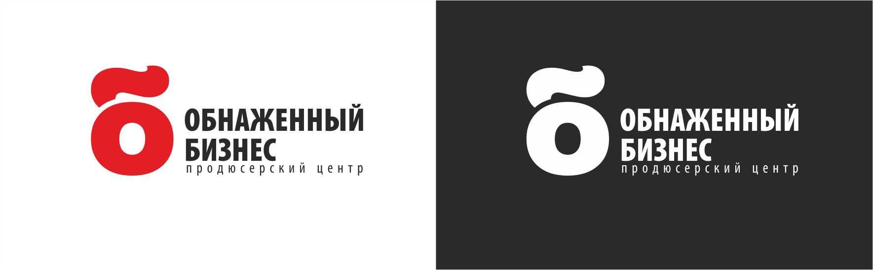"""Логотип для продюсерского центра """"Обнажённый бизнес"""" фото f_2515b9ccfa2c0b37.jpg"""