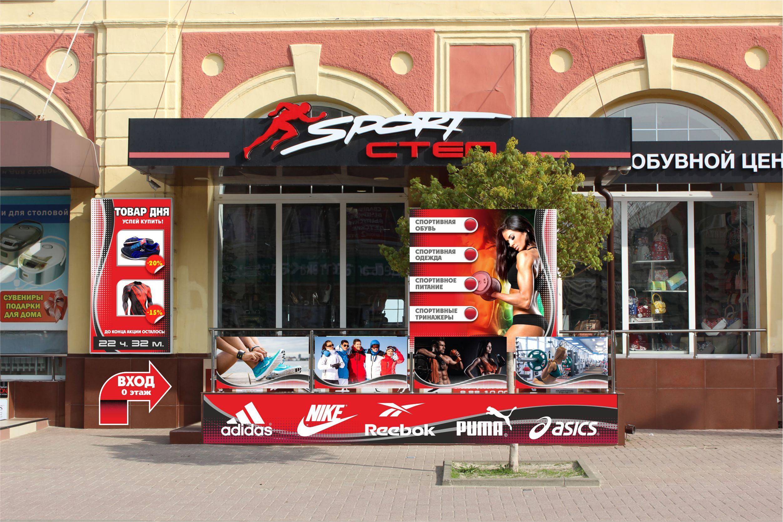 """Оформление фасада магазина спорт-товаров """"Спорт-Степ"""" фото f_338590af314d9e50.jpg"""