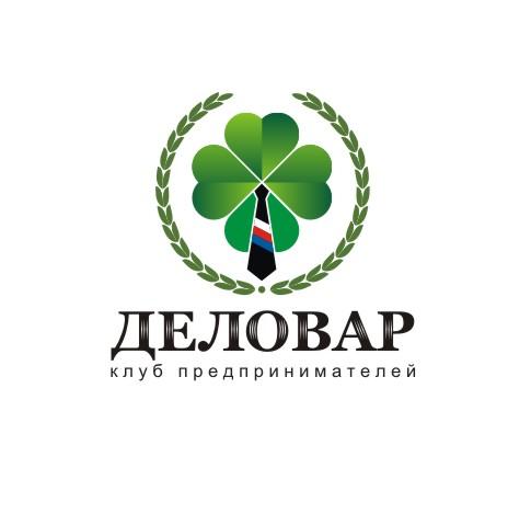 """Логотип и фирм. стиль для Клуба предпринимателей """"Деловар"""" фото f_5044754f51333.jpg"""